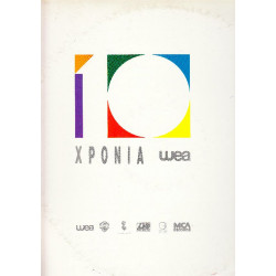10 ΧΡΟΝΙΑ WEA ( 2 LP )