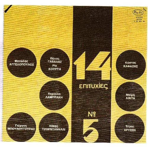 14 ΕΠΙΤΥΧΙΕΣ - Νο 5
