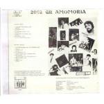 2002 GR - AMOMORIA