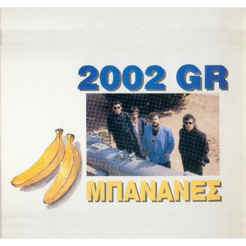 2002 GR - ΜΠΑΝΑΝΕΣ