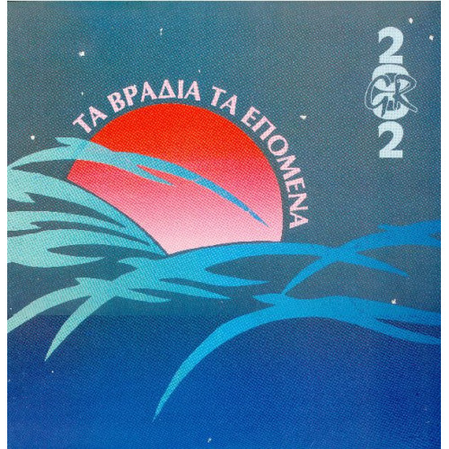 2002 GR - ΤΑ ΒΡΑΔΙΑ ΤΑ ΕΠΟΜΕΝΑ
