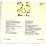 25 ΧΡΟΝΙΑ MUSIC BOX - ΛΑΙΚΑ
