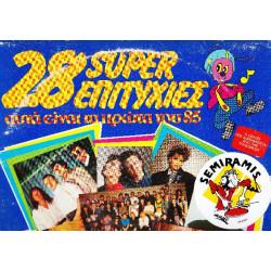 28 SUPER ΕΠΙΤΥΧΙΕΣ ( 2 LP ) - 1985