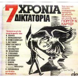 7 ΧΡΟΝΙΑ ΔΙΚΤΑΤΟΡΙΑ - ΓΙΩΡΓΟΥ ΚΑΡΤΕΡ