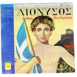 ΘΕΟΔΩΡΑΚΗΣ ΜΙΚΗΣ - ΔΙΟΝΥΣΟΣ