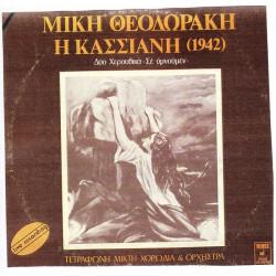 ΘΕΟΔΩΡΑΚΗΣ ΜΙΚΗΣ - Η ΚΑΣΣΙΑΝΗ 1942