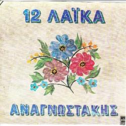 ΑΝΑΓΝΩΣΤΑΚΗΣ ΠΕΤΡΟΣ - 12 ΛΑΙΚΑ