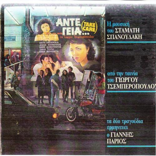ΑΝΤΕ ΓΕΙΑ ( OST ) - ΣΠΑΝΟΥΔΑΚΗΣ ΣΤΑΜΑΤΗΣ