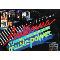 ANTENA MUSIC POWER Νο 2 ( 2 LP ) - 1990