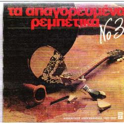 ΑΠΑΓΟΡΕΥΜΕΝΑ ΡΕΜΠΕΤΙΚΑ Νο 3 - 1927 - 1937