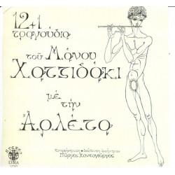 ΑΡΛΕΤΑ - 12 + 1 ΤΡΑΓΟΥΔΙΑ ΤΟΥ ΜΑΝΟΥ ΧΑΤΖΙΔΑΚΙ