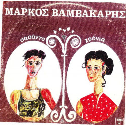 ΒΑΜΒΑΚΑΡΗΣ ΜΑΡΚΟΣ - 40 ΧΡΟΝΙΑ ( ΜΟΝΟΣ ΔΙΣΚΟΣ )