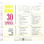 ΒΕΜΠΟ ΣΟΦΙΑ - 30 ΧΡΟΝΙΑ