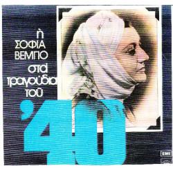 ΒΕΜΠΟ ΣΟΦΙΑ - ΣΤΑ ΤΡΑΓΟΥΔΙΑ ΤΟΥ 40