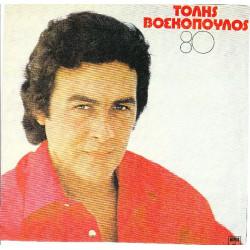 ΒΟΣΚΟΠΟΥΛΟΣ ΤΟΛΗΣ - 80