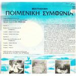 BEETHOVEN - ΠΟΙΜΕΝΙΚΗ ΣΥΜΦΩΝΙΑ SYMPHONY No. 6