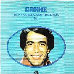 ΔΑΚΗΣ - ΤΑ ΚΑΛΙΤΕΡΑ 1
