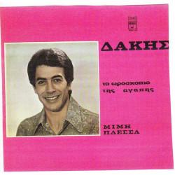 ΔΑΚΗΣ ( ΜΙΜΗΣ ΠΛΕΣΣΑΣ ) 1970 - ΤΟ ΩΡΟΣΚΟΠΙΟ ΤΗΣ ΑΓΑΠΗΣ