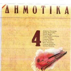 ΔΗΜΟΤΙΚΑ - ΣΕΡΓΙΑΝΙ ΣΤΗΝ ΕΛΛΑΔΑ Νο 4