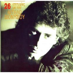 ΔΙΟΝΥΣΙΟΥ ΑΓΓΕΛΟΣ - 26 ΕΠΙΤΥΧΙΕΣ ( LIVE )