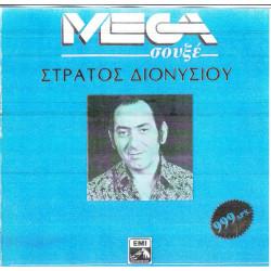 ΔΙΟΝΥΣΙΟΥ ΣΤΡΑΤΟΣ - MEGA  ΣΟΥΞΕ