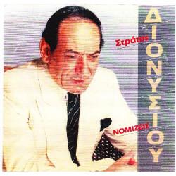 ΔΙΟΝΥΣΙΟΥ ΣΤΡΑΤΟΣ - ΝΟΜΙΖΕΙΣ