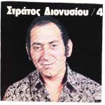 ΔΙΟΝΥΣΙΟΥ ΣΤΡΑΤΟΣ - ΚΑΣΣΕΤΙΝΑ 7 ΔΙΣΚΩΝ