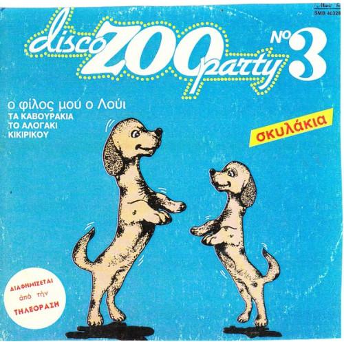 DISCO ZOO PARTY Νο 3 - ΣΚΥΛΑΚΙΑ