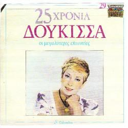 ΔΟΥΚΙΣΣΑ - 25 ΧΡΟΝΙΑ