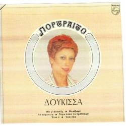 ΔΟΥΚΙΣΣΑ - ΠΟΡΤΡΑΙΤΟ