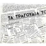 ΕΜΜΕΤΡΟΣ ΡΙΖΟΣ - ΤΑ ΤΡΑΓΟΥΔΙΑ ΤΟΥ ΡΙΖΟΣΠΑΣΤΗ