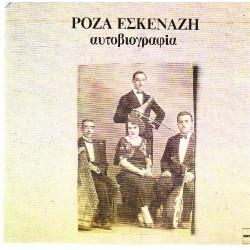 ΕΣΚΕΝΑΖΗ ΡΟΖΑ - ΑΥΤΟΒΙΟΓΡΑΦΙΑ