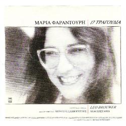 ΦΑΡΑΝΤΟΥΡΗ ΜΑΡΙΑ - 17 ΤΡΑΓΟΥΔΙΑ ( ΔΙΠΛΟΣ ΔΙΣΚΟΣ )