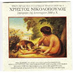ΝΙΚΟΛΟΠΟΥΛΟΣ ΧΡΗΣΤΟΣ - ΞΗΜΕΡΩΜΑ 1ης ΙΑΝΟΥΑΡΙΟΥ 2000 Μ.Χ.