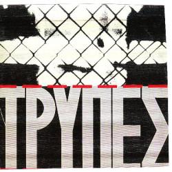 ΤΡΥΠΕΣ - 1ος ΟΜΩΝΥΜΟ