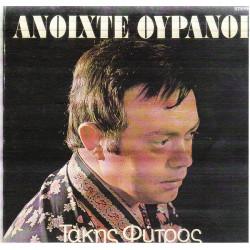 ΦΥΤΡΟΣ ΤΑΚΗΣ - ΑΝΟΙΧΤΕ ΟΥΡΑΝΟΙ