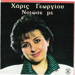 ΓΕΩΡΓΙΟΥ ΧΑΡΙΣ - ΝΟΙΩΣΕ ΜΕ