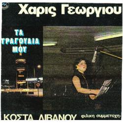 ΓΕΩΡΓΙΟΥ ΧΑΡΙΣ - ΤΑ ΤΑΡΓΟΥΔΙΑ ΜΟΥ