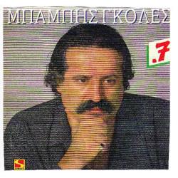 ΓΚΟΛΕΣ ΜΠΑΜΠΗΣ - 7