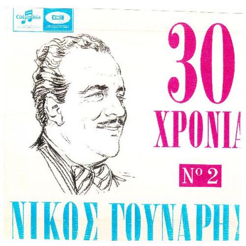 ΓΟΥΝΑΡΗΣ ΝΙΚΟΣ - 30 ΧΡΟΝΙΑ Νο 2