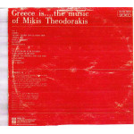 GREECE IS THE MUSIC OF MIKIS THEODORAKIS - 12 INSTRUMENTAL