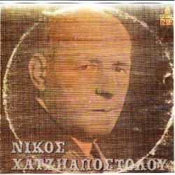 ΧΑΤΖΗΑΠΟΣΤΟΛΟΥ ΝΙΚΟΣ - Νο 2 ( ODEON )