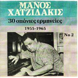 ΧΑΤΖΙΔΑΚΙΣ ΜΑΝΟΣ - 30 ΣΠΑΝΙΕΣ ΕΡΜΗΝΕΙΕΣ 1955 - 1965 Νο 2 ( ΔΙΠΛΟΣ ΔΙΣΚΟΣ )