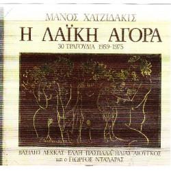 ΧΑΤΖΙΔΑΚΙΣ ΜΑΝΟΣ - Η ΛΑΙΚΗ ΑΓΟΡΑ ( ΚΑΣΣΕΤΙΝΑ 3 ΔΙΣΚΩΝ )