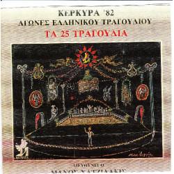 ΧΑΤΖΙΔΑΚΙΣ ΜΑΝΟΣ - ΚΕΡΚΥΡΑ 82 ( ΔΙΠΛΟΣ ΔΙΣΚΟΣ )