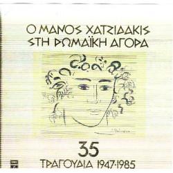 ΧΑΤΖΙΔΑΚΙΣ ΜΑΝΟΣ - ΡΩΜΑΙΚΗ ΑΓΟΡΑ ( ΚΑΣΣΕΤΙΝΑ 3 ΔΙΣΚΩΝ )
