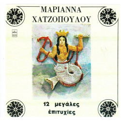 ΧΑΤΖΟΠΟΥΛΟΥ ΜΑΡΙΑΝΑ - 12 ΜΕΓΑΛΕΣ ΕΠΙΤΥΧΙΕΣ