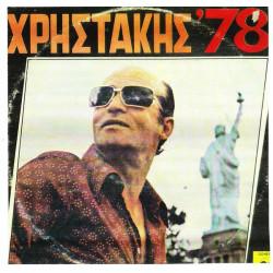 ΧΡΗΣΤΑΚΗΣ - 78