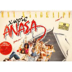 ΧΩΡΙΣ ΑΝΑΣΑ - 1988