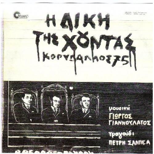 Η ΔΙΚΗ ΤΗΣ ΧΟΥΝΤΑΣ - ΚΟΡΥΔΑΛΛΟΣ 75